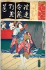 UTAGAWA KUNISADA (TOYOKUNI III):  : Actors Bando Shuka I, Ichikawa Danjuro VIII as Yamanaya Urazato, Kasugaya Tokijiro. From the series Seven Calligraphic Models for Each Character in the Kana Syllabary (Seisho nanatsu iroha).