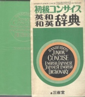 Sanseido's Junior Concise English-Japanese Japanese-English Dictionary
