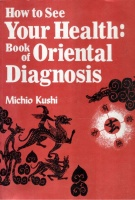 Michio Kushi : How to See Your Health: Book of Oriental Diagnosis