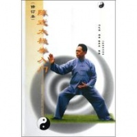 ZhiQiang, Feng  : Chen Style Taijiquan Introduction (revised) (In Chinese)