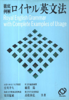 Royal English Grammar with Complete Examples of Usage