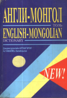Altangerel, Damdinsurengiin  : Англи-Монгол толь / English-Mongolian ​Dictionary