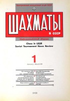 Averbah, Jurij L.    : 	Sahmaty v SZSZSZR. Chess in USSR. Informacionnij szbornik. Soviet Tournament New Review 1 november 88