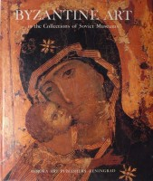 Bank, Alice (ed) : Byzantine Art in the Collections of the Soviet Museums
