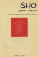 Earnshaw, Christopher J. : SHO - Japanese Calligraphy. An In-depth Introduction to the Art of Writing Characters