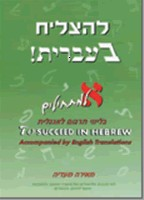 Ma'adia, Meira  : To Succeed in Hebrew. Alef  Beginner's. Accompanied by English Instructions. New Edition