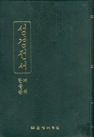 [BIBLIA] The Holy Bible - Korean Revised Version