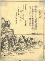 Unidentified artist : View of Futami Beach in Mie Prefecture.